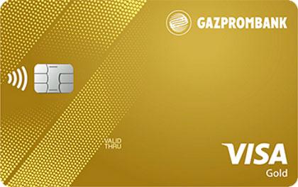 Кредитная карта Visa Gold с выплатой кэшбэк Газпромбанк