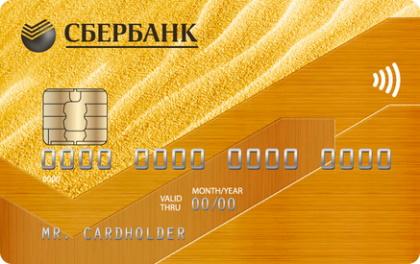 Золотая дебетовая карта Сбербанк